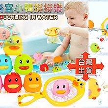 [現貨在台 台灣出貨]小鴨撈網七件組 戲水玩具 BIBI叫玩具 兒童沐浴洗澡 浴室洗澡玩具