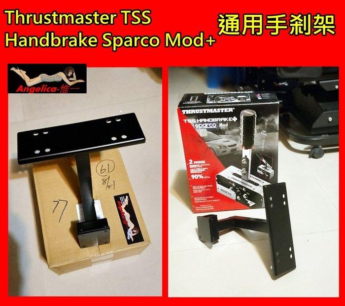 【宇盛惟一】清倉!全新~TSS HANDBRAKE Sparco Mod +- 手煞車 通用型手剎架(不含TSSH手剎)