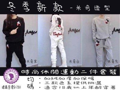 2L黑# 休閒運動二件套裝 米奇款 休閒套裝 運動套裝 內裏絨