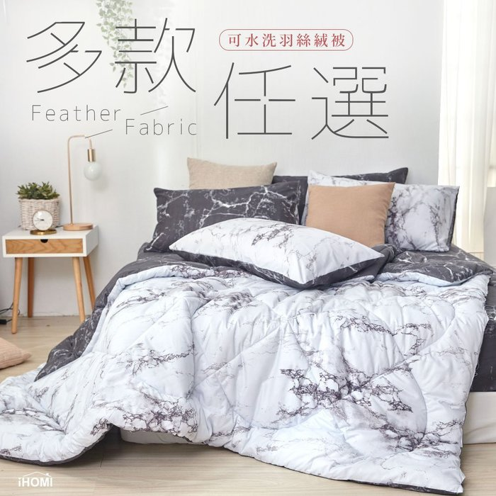 《冬季新品》 可水洗雙人羽絲絨被1入-多款任選  台灣製