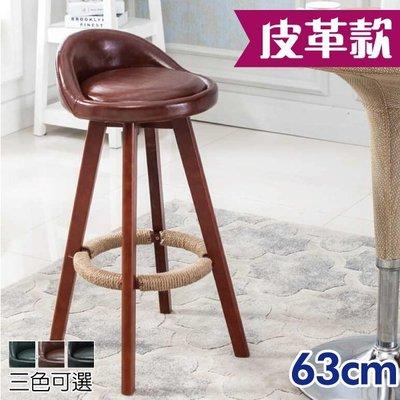 FDW【AT0563】報復性優惠*皮革款*63公分高實木復古吧檯椅可旋轉/高腳椅/吧台椅/設計師/工作椅/餐椅