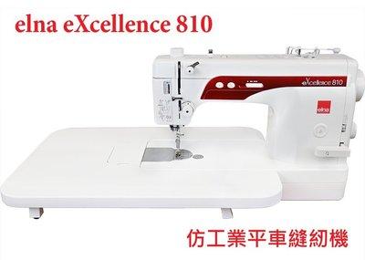 SED鴿子窩:elna eXcellence 810 仿工業平車縫紉機