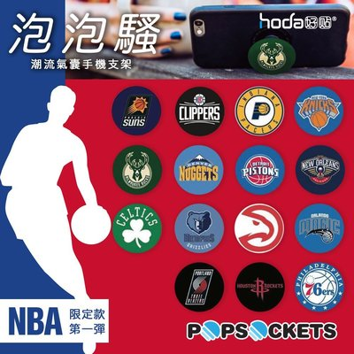 第一彈 泡泡騷 PopSockets 湖人 勇士 多功能 手機 支架 車架 捲線器 自拍神器 NBA 籃球 氣囊 立架 台北市