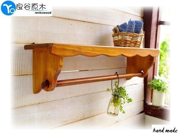〝良谷原木〞鄉村毛巾桿層架/拼布層板/掛衣桿置物架,可拆式吊掛圓桿,方便實用!