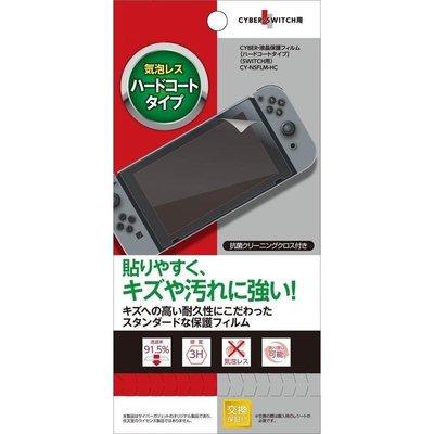 現貨中Switch主機 NS 日本進口 液晶螢幕 3H硬塗層防護型 保護貼 透光率91.5% 抗汙 附擦拭布【板橋魔力】