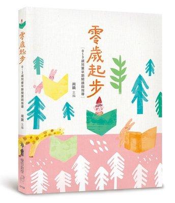  ~ 零歲起步:  lt b  gt 0  lt b  gt ~3歲兒童早期閱讀與指導 ~ 小魯  320 愛子森林