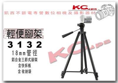 3132 輕便型 單把手 相機 腳架 ...