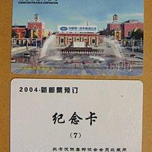 大陸郵票預訂卡--2004年--長春市集郵公司---少見收藏