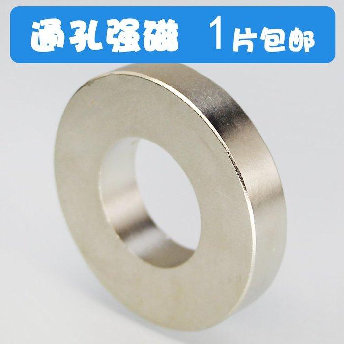 極有家強力磁鐵強磁吸鐵石D50xd25x10強磁環磁鐵圓形帶孔磁鐵磁鋼#磁鐵#掛鉤#吸鐵石#圓形方形