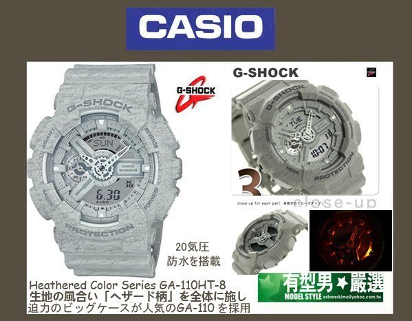 有型男~CASIO G-SHOCK X 米原康正 織紋霸魂 GA-110HT-8 Baby-G BA-110 迷彩 黑金