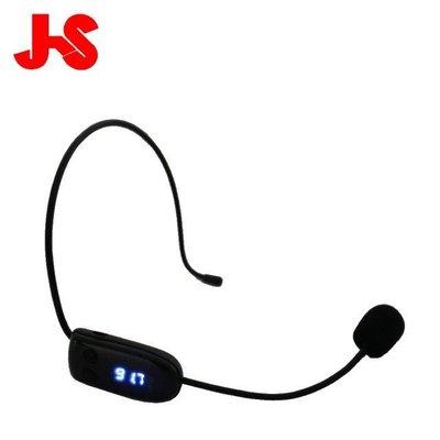 JS淇譽電子 MAH012無線頭載式麥克風(FM調頻無線)