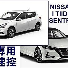 大新竹【阿勇的店】NISSAN 2013年~SUPER SENTRA B17 專用速控 行車自動上鎖 台製