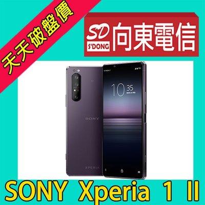 【向東-台中向上店】全新sony xperia1 II 6.5吋 12+256g 攜碼中華398手機25490元