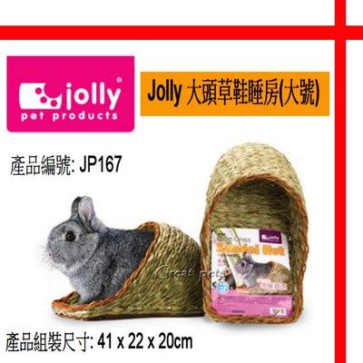 【格瑞特寵物】JOLLY 成兔及貂鼠專用 大頭草鞋睡房 大型 jp167