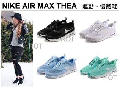 Nike Air Max Thea Print 氣墊鞋 輕量慢跑鞋 馬卡龍 黑 白 藍 綠 運動鞋 可愛 男女尺寸 情侶 新竹市