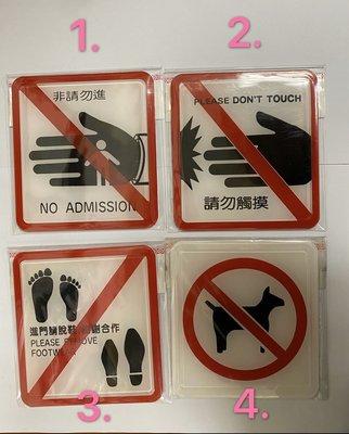 [A55]壓克力貼牌11x12cm 公共空間使用貼牌 壓克力 標示牌 指示牌 非請勿進 請勿觸摸 進門請脫鞋 禁止寵物