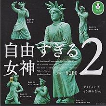 【奇蹟@蛋】 T-ARTS(轉蛋)自由過頭的女神像P2 全5種整套販售  NO;3875