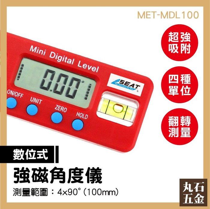 電子角度規 角度儀 角度盒 傾角盒 MET-MDL100