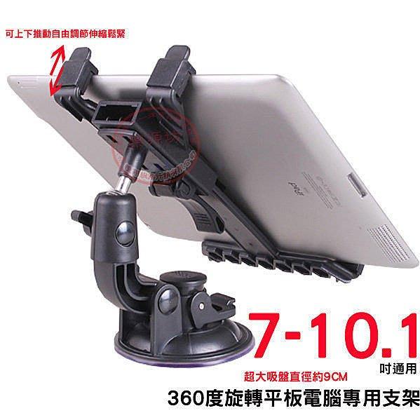 ☆蝶飛☆7吋~10吋通用支架iPad2 3 4 5 air可移吸盤360°旋轉ipad mini 2鋼珠轉軸mini平板