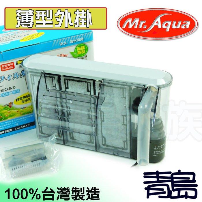 Q。。。青島水族。。。G-MR-012台灣Mr.Aqua水族先生---節能薄型外掛過濾器 附濾材==L(MR600)