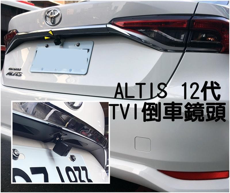 大新竹【阿勇的店】TOYOTA 2020年式 原廠車機專用倒車鏡頭 ALTIS 12代實車安裝完工 實體店面工資另計