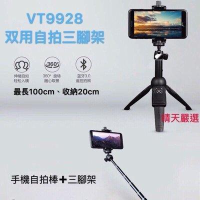 【HEJIN】輕便可攜 双用自拍三腳架 手機相機 自拍棒 自拍桿 支架 遙控拍照 鋁合金 直播視頻支架 YT9928