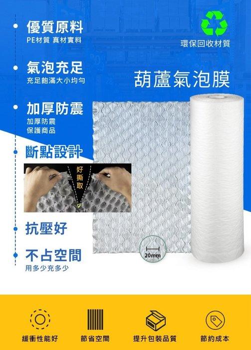 雙倍份量 用更久 緩衝氣墊機專用充氣膜 氣泡袋 氣泡布 葫蘆膜 40x32cm 300米 葫蘆泡空氣袋 快遞物流防震