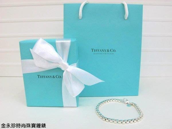 金永珍珠寶鐘錶*Tiffany 原廠真品 經典威尼斯手鍊 對鍊 訂情 情人 生日禮物*