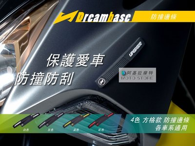 承旭 DreamBase 防撞貼條 防撞條 邊條 側條 背膠 適用各車系 勁戰 四代戰 五代戰 BWSR FORCE