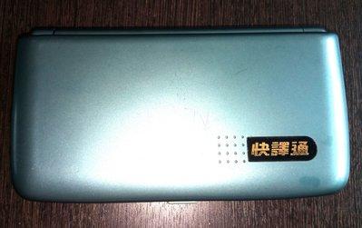 75%新 Instant-Dict 快譯通 型號: EC4900 Super 1部 (已壞)