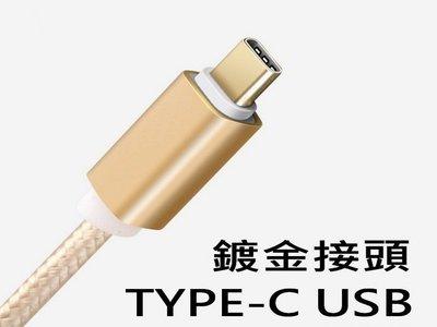 買1送1 Android 安卓TYPE-C USB 尼龍 鍍金 1.5M ZenFone 3 小米