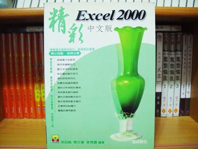 庫存全新書Excel 2000中文版 知城數位科技 出版 售價50
