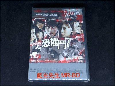 [DVD] - 恐懼鬥7 Dokumushi : Toxic Insects