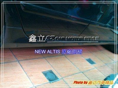 ※ 鑫立汽車精品 ※ (中古品出清) ALTIS 10代 10.5代 10 11 12 13 原廠型側裙 側裙