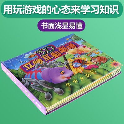 聚吉小屋 # 繁體字兒童書3D立體互動劇場啟蒙益智翻翻故事書2-3-4-6歲