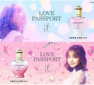 ☆YOYO小棧☆ LOVE PASSPORT IT Flowery 幸福花束 / 就是愛情 淡香精 40ml 兩款任選一