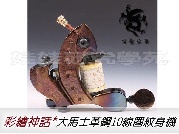 娃娃研究學苑 免運費 頂級手工大馬士革鋼高品質10線圈紋身機 紋身機器(HM13)