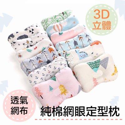 現貨*3D網眼嬰兒枕 純棉網眼定型枕 頭型定型枕 嬰幼兒枕頭 嬰兒枕 頭型枕 定型枕 miracle baby官方原廠