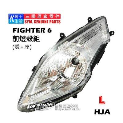 YC騎士生活_SYM三陽原廠 悍將 Fighter 6代 前大燈殼組(燈殼+燈座)左前 頭燈組 大燈 FT6 單邊裝