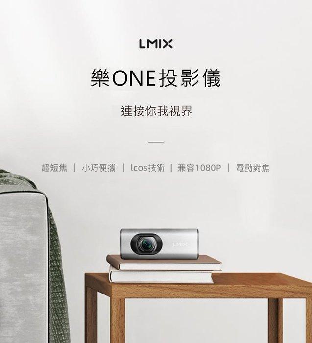L-MIX次世代投影 LCOS 短焦投影機  帶電視盒系統