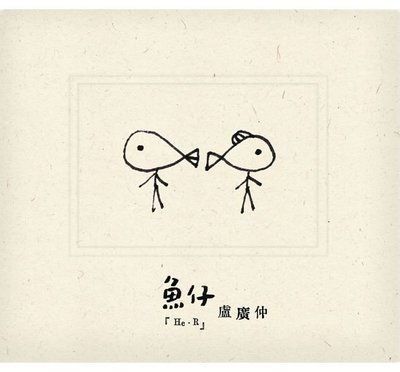合友唱片 面取 盧廣仲 / 魚仔(正式發行版)CD