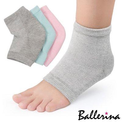Ballerina-網眼棉質保護腳跟矽膠襪套(1對入)【TKL302121】