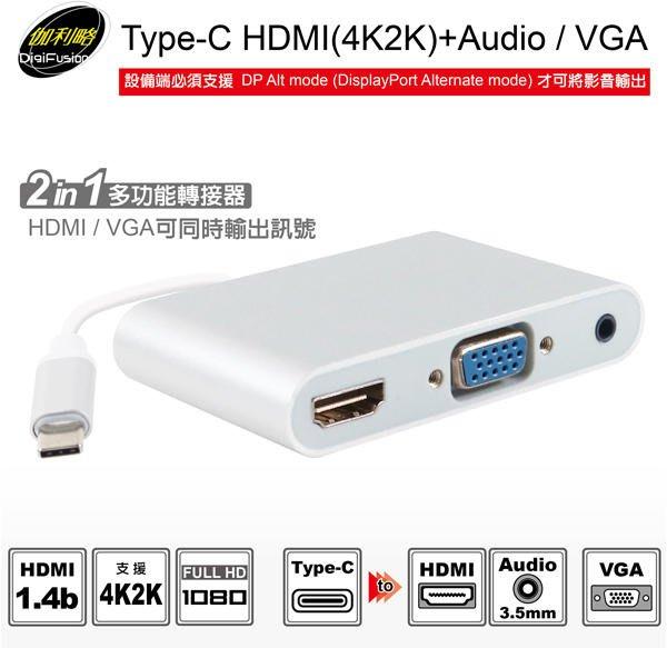 伽利略 TCHVAU Type-C HDMI 4K 2K+VGA 轉接器 具備3.5mm孔 隨插即用 適用MacBook