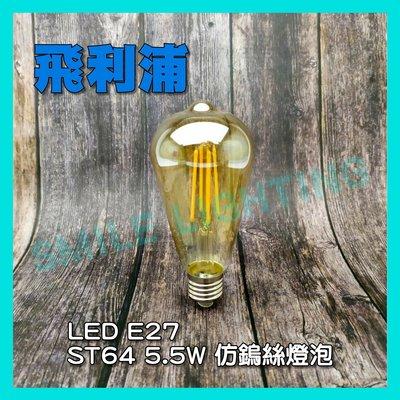 LED E27 5.5W ST64 木瓜型 仿鎢絲 愛迪生 復古 工業風 燈泡 橘光 飛利浦 PHILIPS 含稅☺