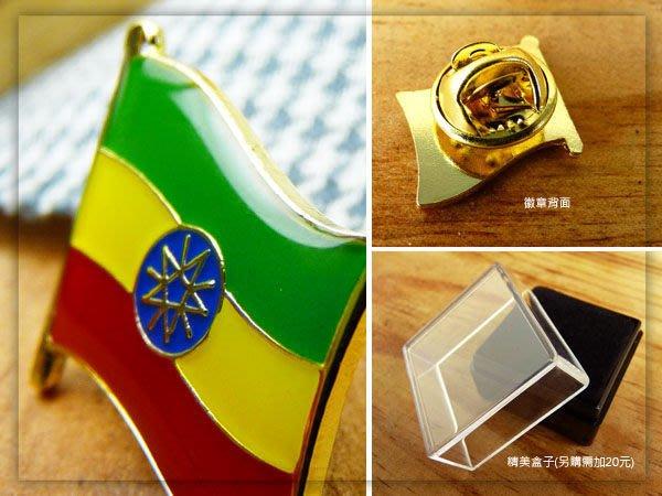 【國旗徽章達人】衣索比亞國旗徽章/胸章/勳章/別針/胸針/Ethiopia/超過50國圖案可選