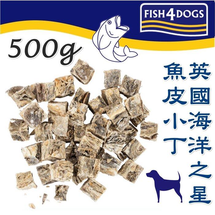 【三吉米熊】英國FISH4DOGS海洋之星營養潔齒點心/魚皮小丁狗狗零食500g~780元