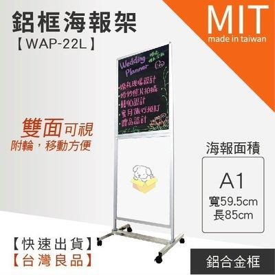 【雙面鋁框海報架 WAP-22L】廣告牌 告示架 展示架 標示牌 公布欄 布告欄 活動廣告 佈告板 佈告欄 文宣