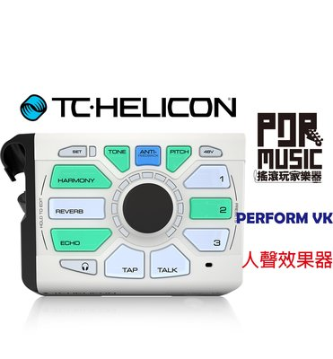 【搖滾玩家樂器】全新 免運 TC HELICON PERFORM VK 人聲效果器 鍵盤專用款