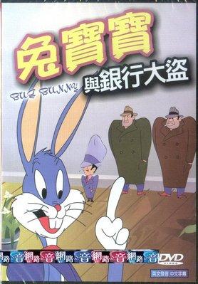 ...網路之音 ... 【格瑞~歐美動畫DVD-兔寶寶與銀行大盜】全新未拆~下標=結標!!