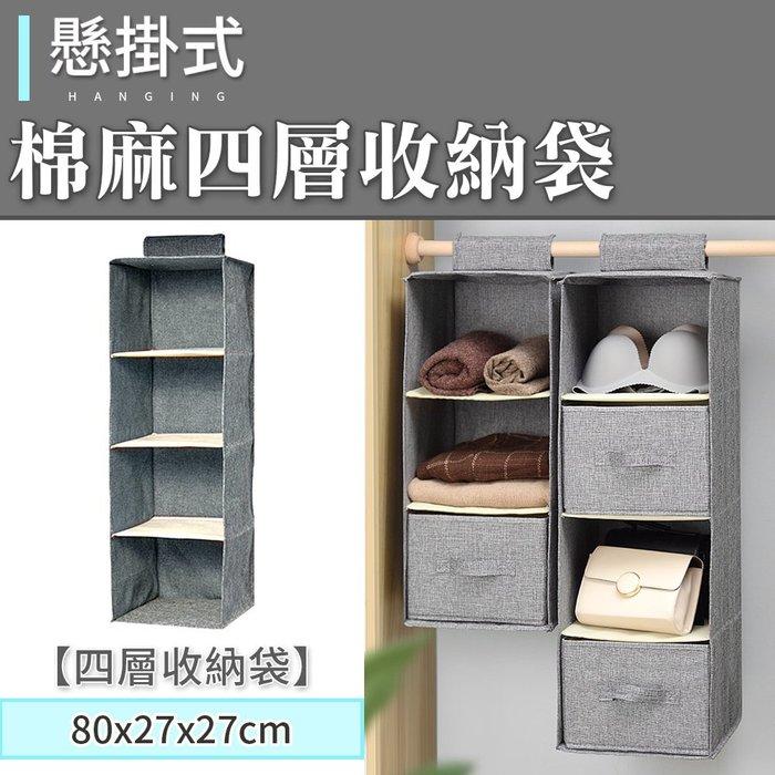 棉麻收納掛袋 懸掛式 吊掛式 衣櫃衣櫥收納 懸掛式加厚棉麻四層收納袋 NC17080330-1 台灣現貨